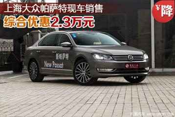 上海大众帕萨特综合优惠2.3万元