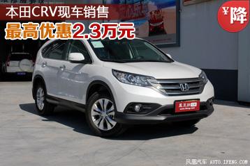 本田CRV最高优惠2.3万元 现车充足