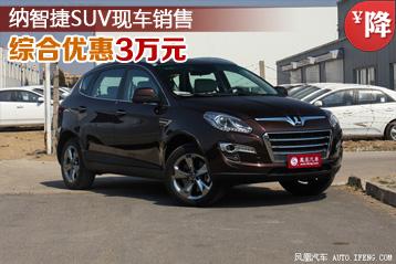 纳智捷大7SUV综合优惠3万元 现车销售