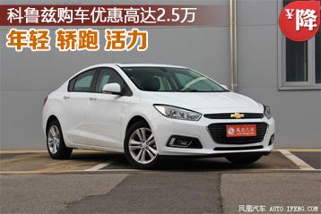 科鲁兹购车优惠高达2.5万元 郑州有现车