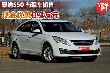 景逸S50