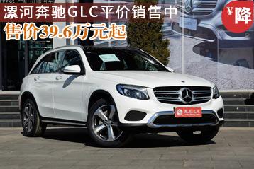 奔驰GLC平价销售中 售价39.6万元起
