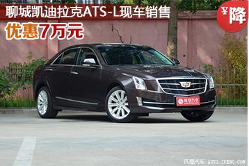 聊城凯迪拉克ATS-L优惠7万元 现车销售