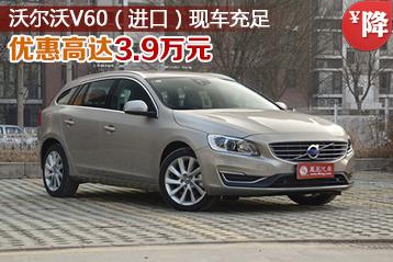 济南沃尔沃V60(进口)优惠高达3.9万元