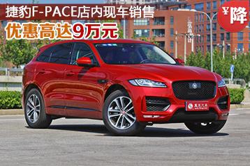 捷豹F-PACE优惠高达9万元 店内现车销售