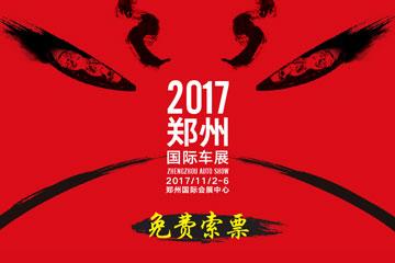 """""""""""""""2017郑州国际车展11月2日-6日"""