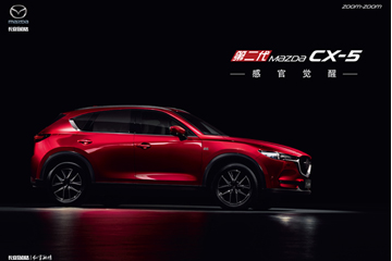 """""""""""长安马自达第二代Mazda CX-5 觉醒上市"""""""