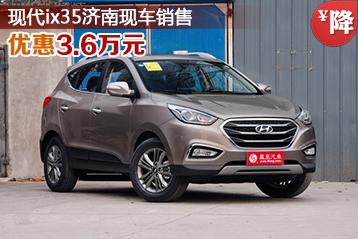 现代ix35优惠高达3.6万元 济南现车销售