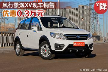 景逸XV优惠高达0.3万元 济南现车销售