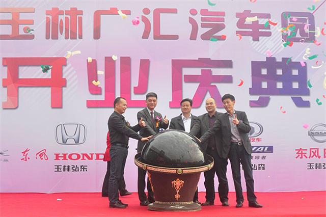 玉林国际汽车城广汇汽车园今日盛大开业
