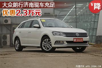 大众朗行优惠高达2.3万元 济南现车充足