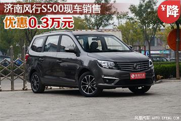 济南风行S500优惠高达0.3万元 现车销售