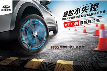 """江淮S7""""爆胎不失控""""路演火热招募"""
