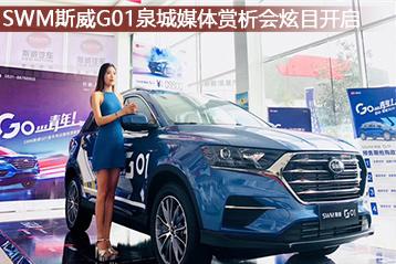 SWM斯威G01泉城媒体赏析会炫目开启