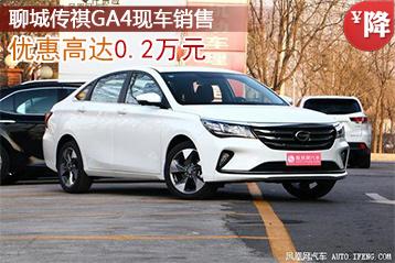 聊城传祺GA4优惠高达0.2万元 现车销售