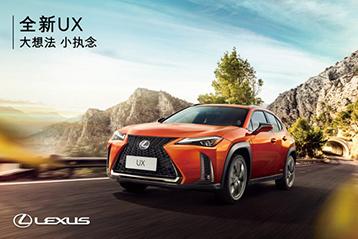 济南天泓诚邀试驾都市豪华SUV--全新UX