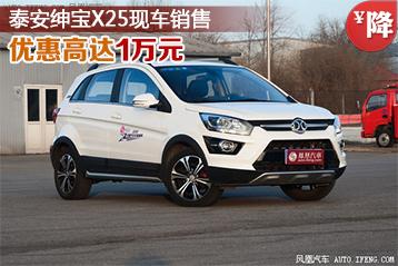 泰安绅宝X25优惠高达1万元 现车销售