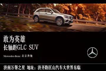 敢为英雄 长轴距GLC SUV