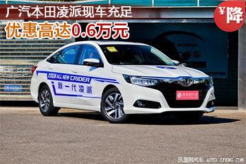 广汽本田凌派优惠高达0.6万元 现车充足