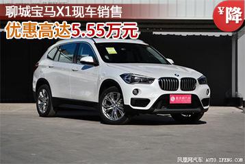 聊城宝马X1优惠高达5.55万元 现车销售