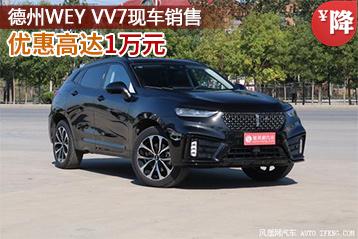 德州WEY VV7优惠高达1万元 现车销售中