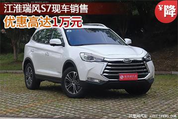 聊城江淮瑞风S7优惠高达1万元 现车销售
