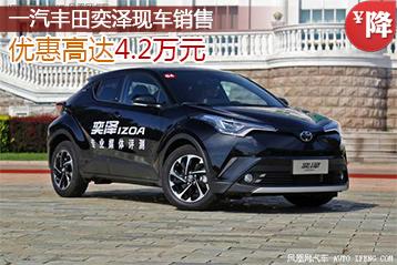 一汽丰田奕泽优惠高达1.5万元 现车销售