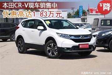 本田CR-V优惠高达1.83万元 现车销售中