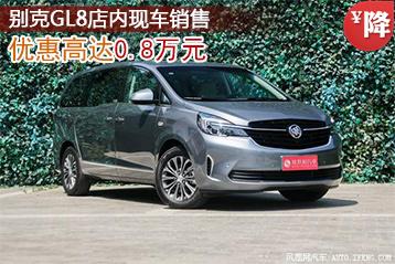 别克GL8优惠高达0.8万元 店内现车销售